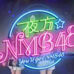 【動画/実況】夜方NMB48 20190418
