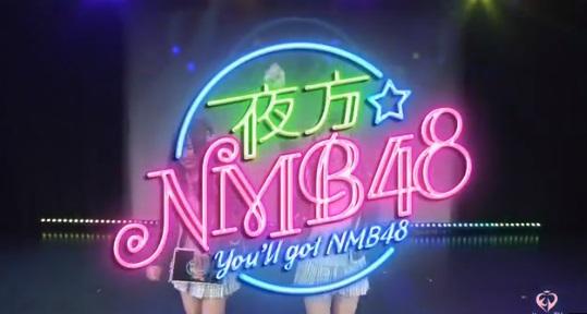 【動画/実況】夜方NMB48 20190725