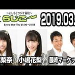 よしもとラジオ高校〜らじこー 20190306