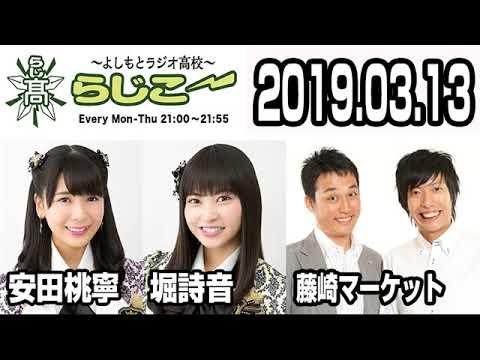 よしもとラジオ高校〜らじこー 20190313