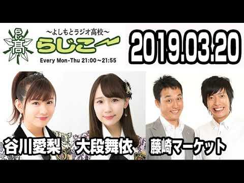 よしもとラジオ高校〜らじこー 20190320