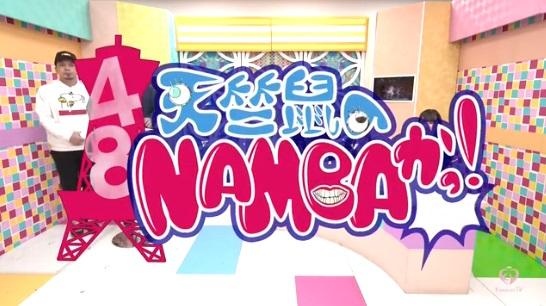 【動画/実況】天竺鼠のNAMBAかっ! 20190305