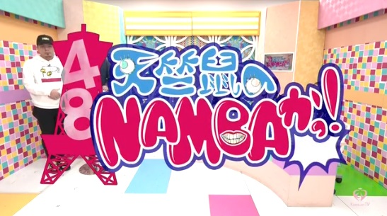 【動画/実況】天竺鼠のNAMBAかっ! 20190319