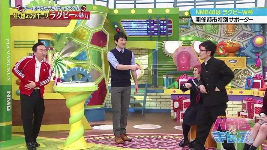 【動画/実況】NMBとまなぶくん 20190301