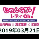 NMB48のじゃんぐる レディOh! 20190321