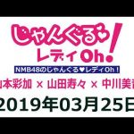 NMB48のじゃんぐる レディOh! 20190325