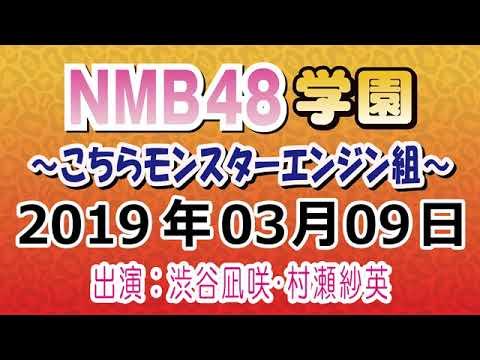 【動画/実況】NMB48学園~こちらモンスターエンジン組~ 20190309