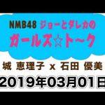 NMB48ジョーとダレカのガールズ☆ト~ク 20190301