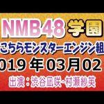 NMB48学園~こちらモンスターエンジン組~ 20190302