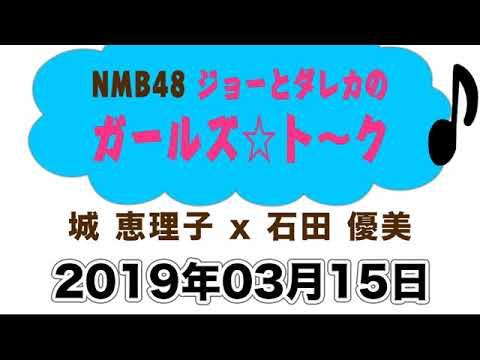 NMB48ジョーとダレカのガールズ☆ト~ク 20190315