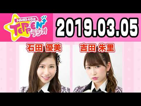 【動画/実況】NMB48のTEPPENラジオ 20190305