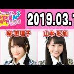 【動画/実況】NMB48のTEPPENラジオ 20190312