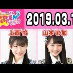 【動画/実況】NMB48のTEPPENラジオ 20190319