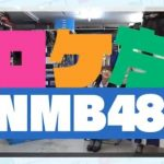 ロケ方NMB48 20190307