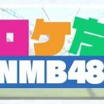 ロケ方NMB48 20190321