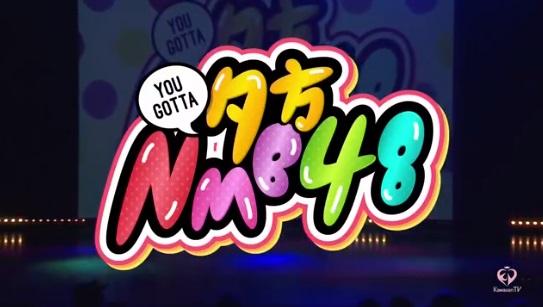 夕方NMB48 20190307