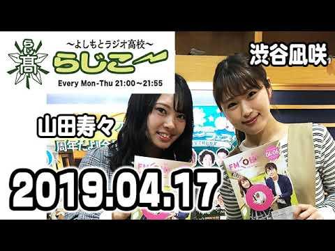 よしもとラジオ高校〜らじこー 20190417