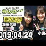よしもとラジオ高校〜らじこー 20190424