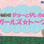NMB48ジョーとダレカのガールズ☆ト~ク 20190413