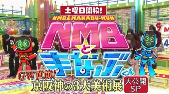 【動画/実況】NMBとまなぶくん GW直前!京阪神の3大美術展大公開SP 20190420