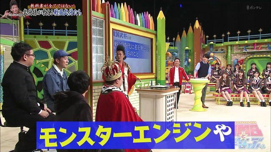 【動画/実況】NMBとまなぶくん 20190426