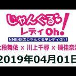 NMB48のじゃんぐる レディOh! 20190401