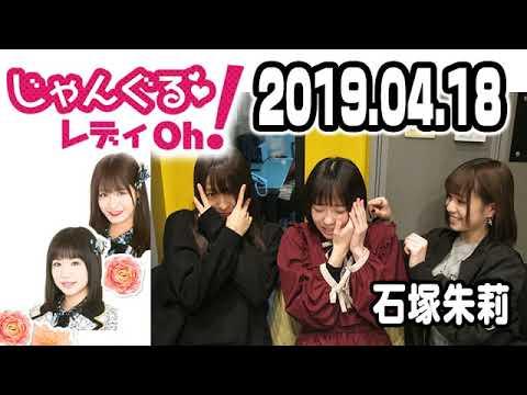 NMB48のじゃんぐる レディOh! 20190418