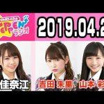NMB48のTEPPENラジオ 20190423