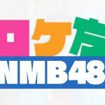 ロケ方NMB48 20190627