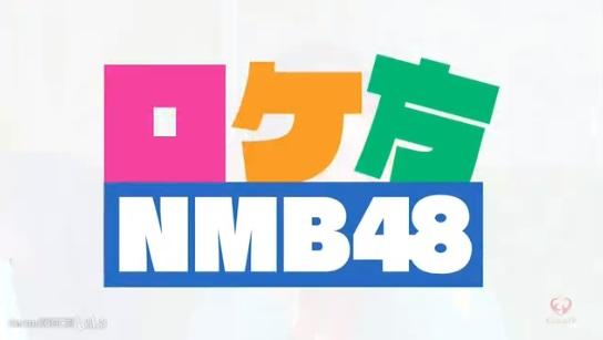 ロケ方NMB48 20190418