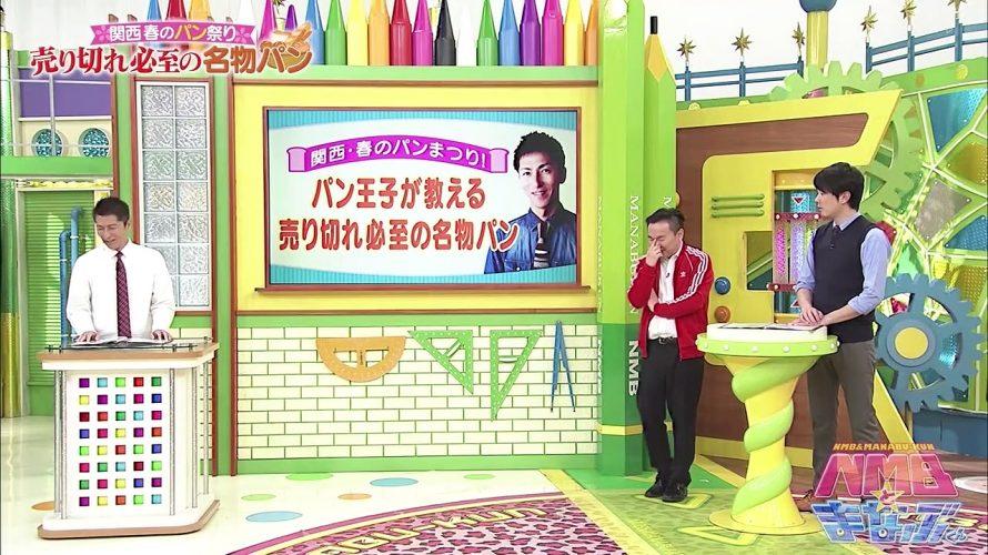 【動画/実況】NMBとまなぶくん 20190510