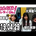 NMB48のじゃんぐる レディOh! 20190429