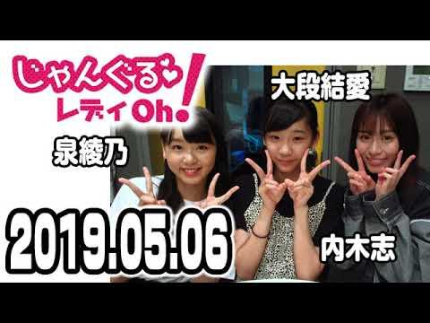 【動画/実況】NMB48のじゃんぐる レディOh! 20190506