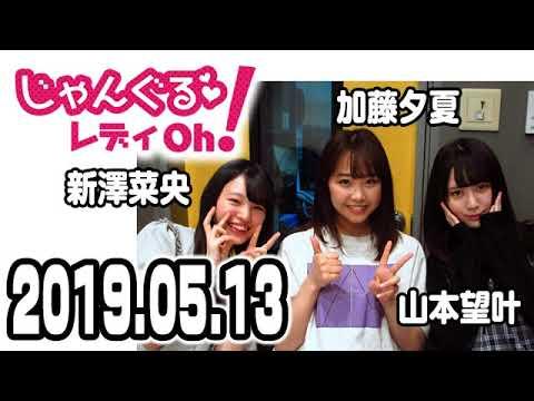 NMB48のじゃんぐる レディOh! 20190513