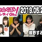 NMB48のじゃんぐる レディOh! 20190523