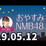 おやすみNMB48 20190512