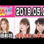 【動画/実況】NMB48のTEPPENラジオ 20190507
