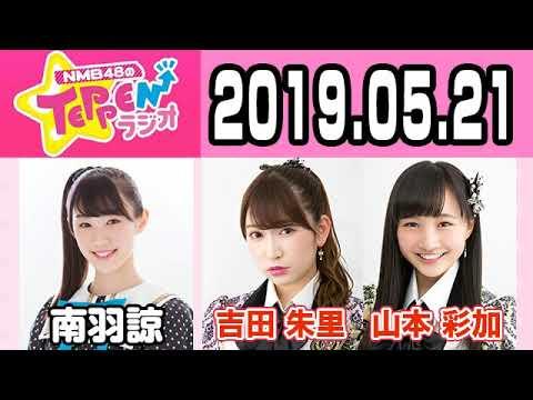 【動画/実況】NMB48のTEPPENラジオ 20190521