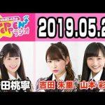 【動画/実況】NMB48のTEPPENラジオ 20190528