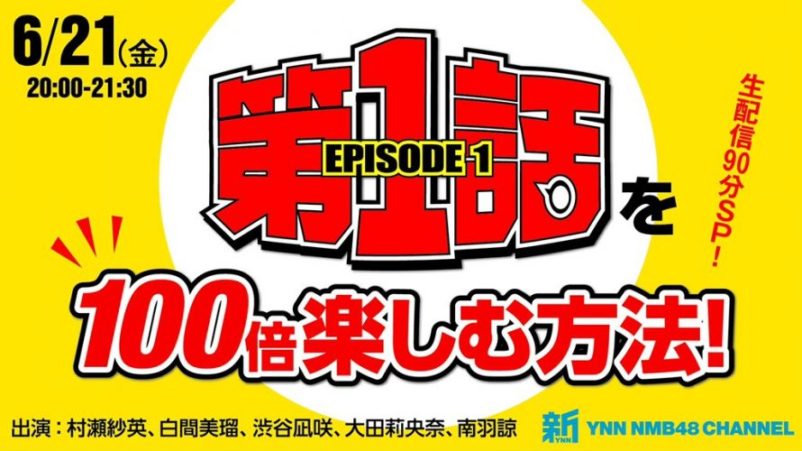 新YNN 第1話を100倍楽しむ方法!