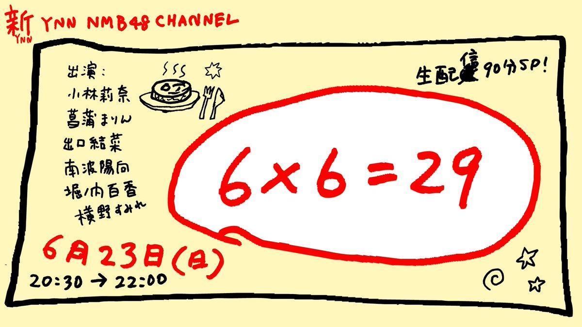 新YNN 6×6=29 │ NMB48活動録