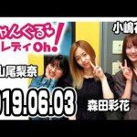 NMB48のじゃんぐる レディOh! 20190603