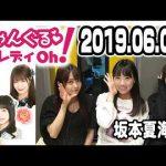 NMB48のじゃんぐる レディOh! 20190606