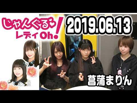NMB48のじゃんぐる レディOh! 20190613