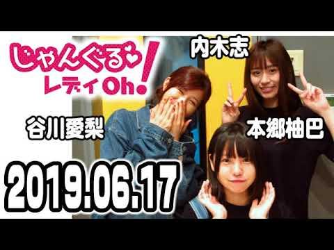 NMB48のじゃんぐる レディOh! 20190617