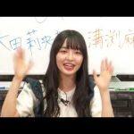 【動画/実況】NMB48のしゃべくりアワー 20190604
