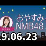おやすみNMB48 20190623