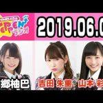 【動画/実況】NMB48のTEPPENラジオ 20190604