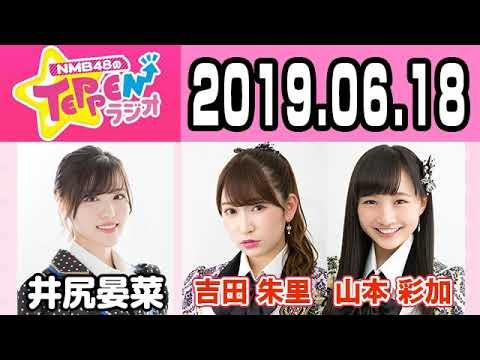 【動画/実況】NMB48のTEPPENラジオ 20190618