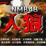 新YNN NMB48人狼